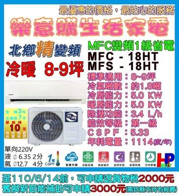 附發票-含基本安裝-北鄉分離式變頻冷氣-MFC-18HT/MFS-18HT-冷暖8~9坪-台灣製-另售禾聯/格力/萬士益