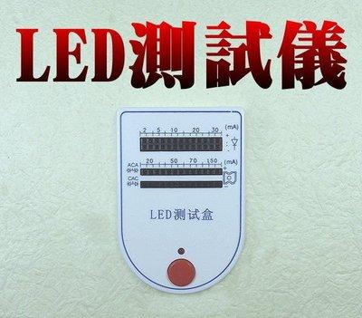 光展 LED-專業測試儀 台灣外銷大陸產品   送電池 工廠價73元