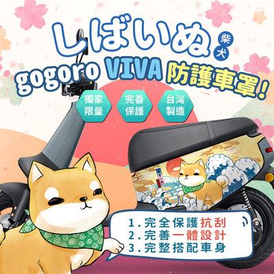 防刮套 gogoro VIVA Plus VIVA Lite 保護套 日本 可愛 柴犬 車套 防刮車罩 柴柴 防刮車套