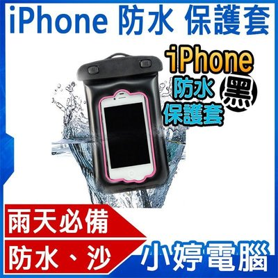 【小婷電腦*防水袋】全新 iPhone  防水 保護套 防水袋/潛水袋 黑色 海邊/雨天必備 APPLE C02