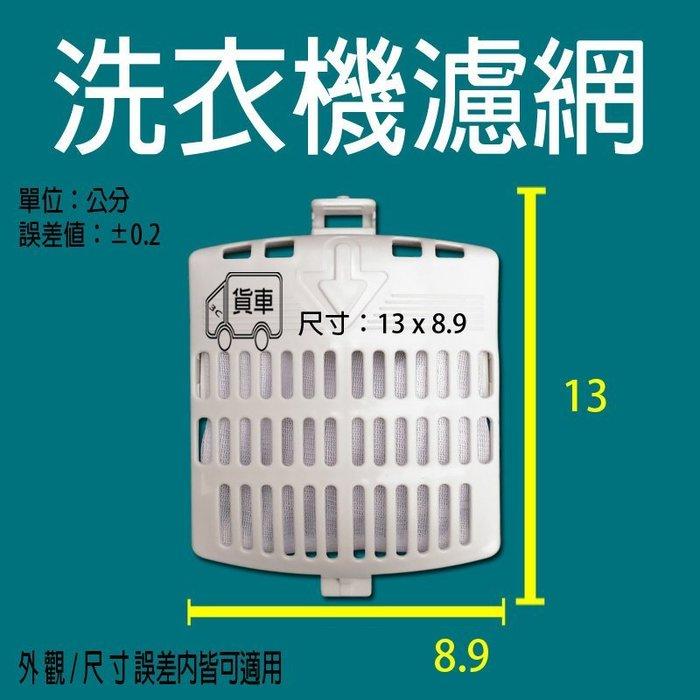 ES-D11F ES-A13F ES-107F ES-A10F 聲寶濾網 聲寶洗衣機過濾網 【橢圓型】另售內部濾網
