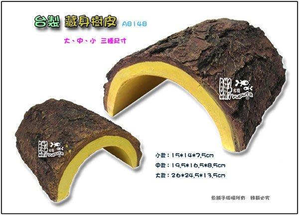 【魚舖子水族】台製^^藏身樹皮(中款)~便宜賣,也可當魚類躲藏用