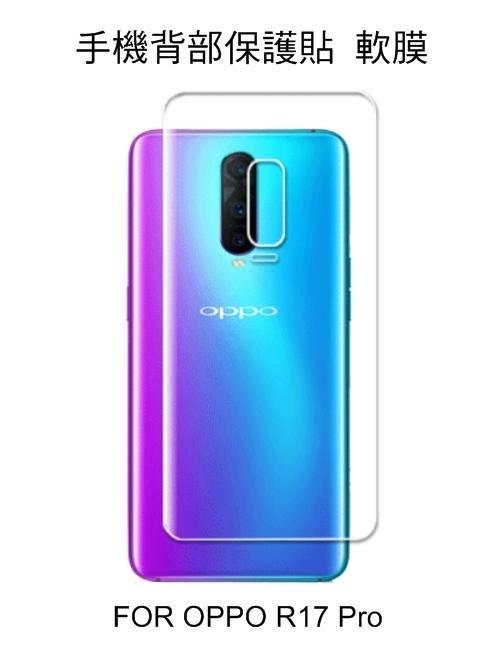 --庫米-- OPPO R17 Pro/ R17 手機背膜保護貼 後膜 TPU軟膜 背面保護貼 不破裂
