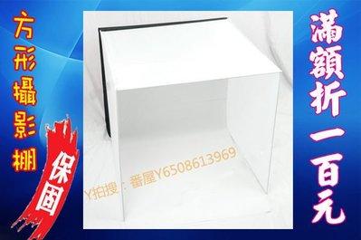 番屋【 保固】60*60 方形攝影棚 可折疊 優質攝影箱器材 網拍fb商業必備 送4色背景布 輕便 便攜攝影棚