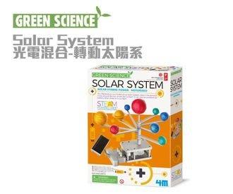 【小瓶子的雜貨小舖】4M 00-03416 光電混合-轉動太陽系 Solar System 自然教具 科學玩具
