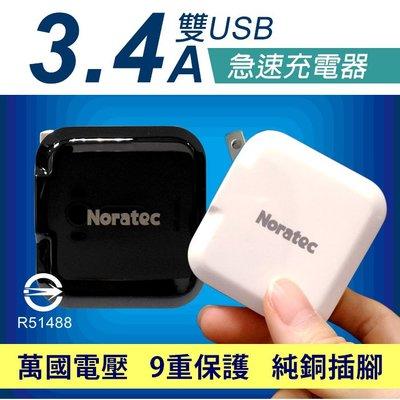 Noratec 諾拉特 3.4A 大電流雙USB急速充電器 商檢認證 純銅插腳不生鏽阻抗小更快充 旅充頭