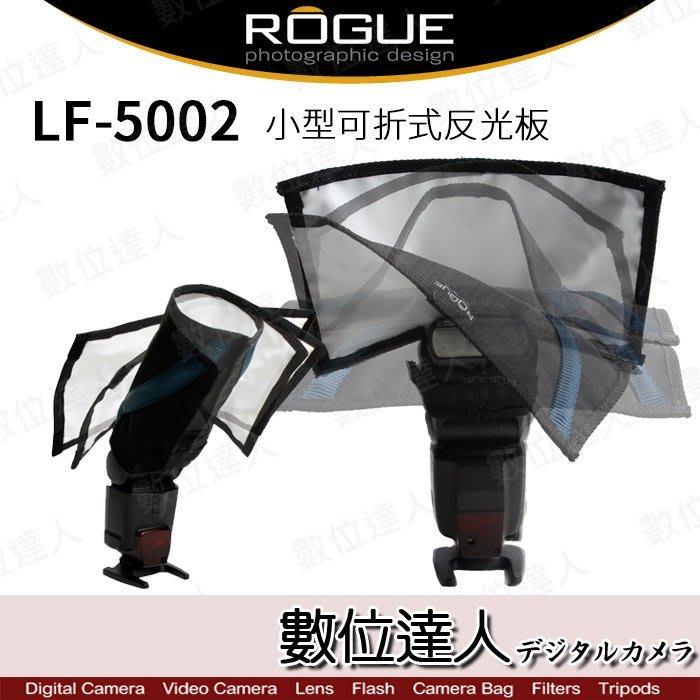 【數位達人】Rogue 樂客 LF-5002 小型可折式 反光板 / LF-4002改版 600EXRT SB910