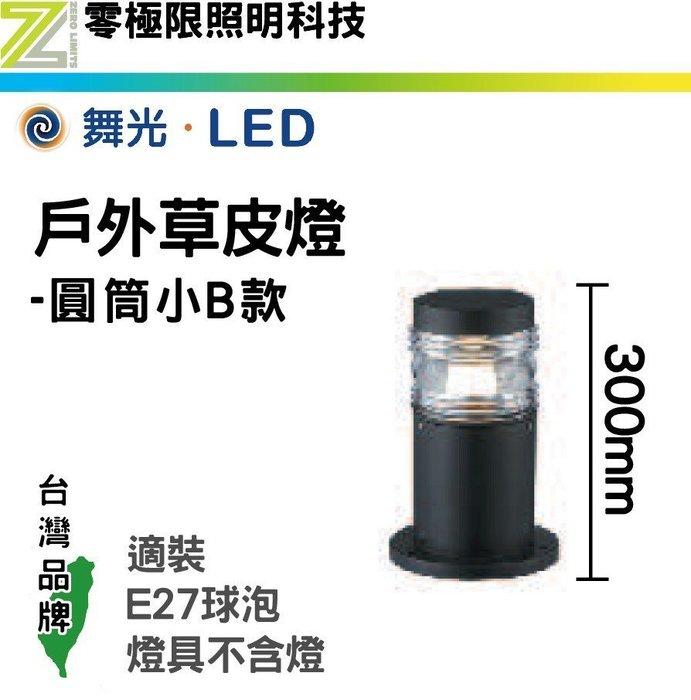 ✦附發票✦舞光 LED戶外草皮燈 圓筒小B款 適裝E27球泡 插地燈 投射燈 庭院燈 草坪燈 路燈 筒燈