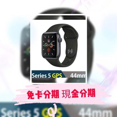 萊分期 線上分期 免頭款 Apple 蘋果 Apple Watch5 Series 5 44公釐 GPS 輕鬆繳款 快速