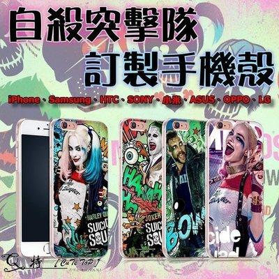 Q特 自殺突擊隊 小丑女【MO02】客製化手機殼 iPhone Xs、Xs Max、XR、iPhone X、i8、i7