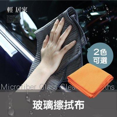 玻璃擦拭布 台灣出貨 開立發票 超細纖維玻璃清潔布 玻璃擦拭布 清潔擦拭布 超細纖維抹布 無痕抹布-輕居家8504