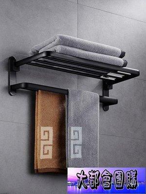 免打孔毛巾架太空鋁衛生間置物架黑色浴巾架衛浴五金浴室掛件套裝QM【大都會團購】