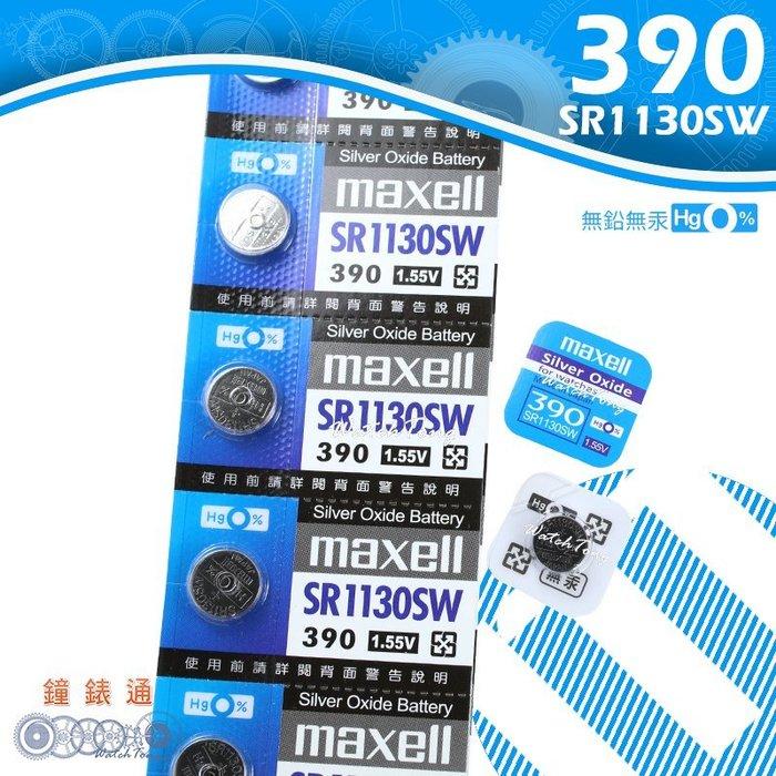 【鐘錶通】《四送一》maxell 日本製 390 SR1130SW / 手錶電池 / 鈕扣電池 / 水銀電池 / 單顆售