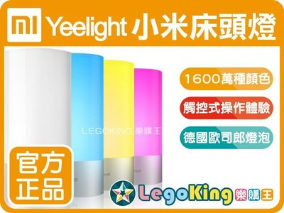 【小米床頭燈】夜燈 多色 LED 藍牙遙控 APP控制 【B0084】