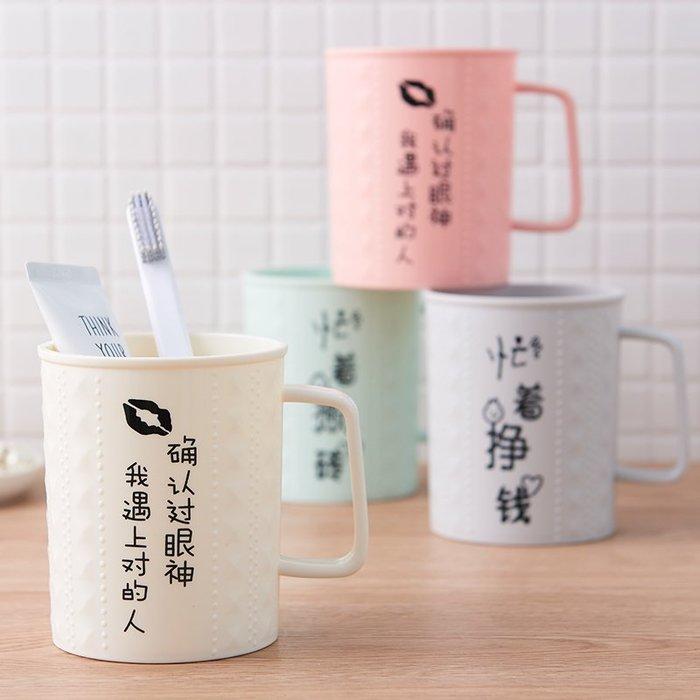 塑料漱口杯刷牙杯成人兒童牙缸杯家用創意日式情侶刷牙杯子牙刷杯