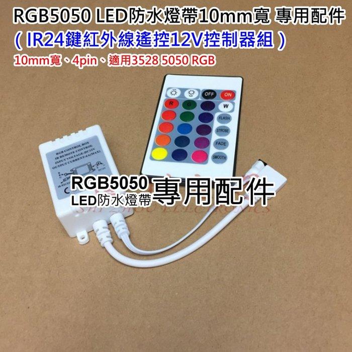 🔥淘趣購RGB5050 LED防水燈帶10mm寬 專用配件:(IR24鍵紅外線遙控12V控制器組)💎10mm寬、4pi