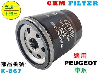 【CKM】PEUGEOT 寶獅 106 206 306 307 405 406 407 機油芯 機油濾芯 機油濾清器
