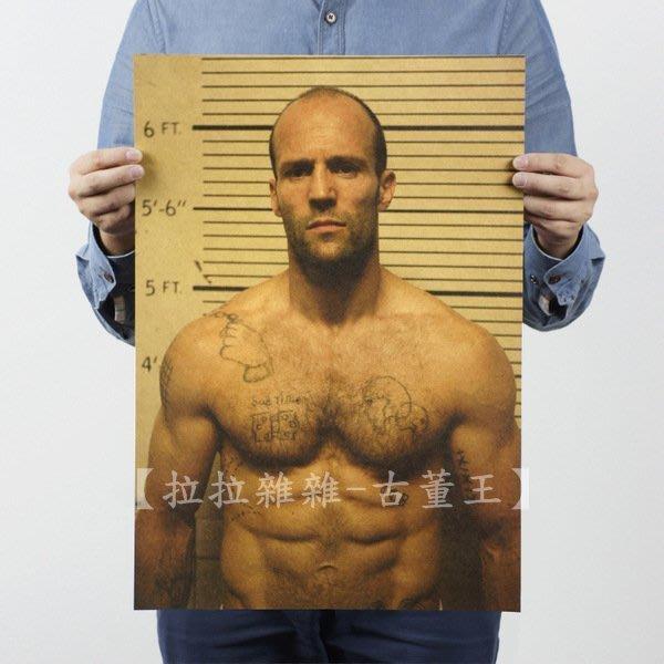 【貼貼屋】傑森史塔森 Jason Statham 懷舊復古 牛皮紙海報 壁貼 店面裝飾 經典電影海報 274