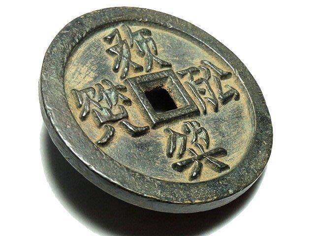 【 金王記拍寶網 】T757 古代 大錢 罕見稀少~
