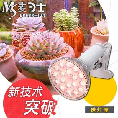 MS麥可士全光譜LED植物生長燈 蔬菜育苗花卉 多肉防徒上色補光燈-喜氣洋洋