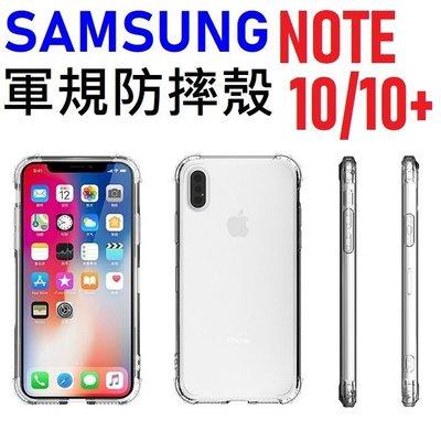 三星 Note 10+ 10 9 5 A8 2018 A8+ 軍規級 四角強化 軍事 增強五倍 防摔殼 空壓殼【采昇】