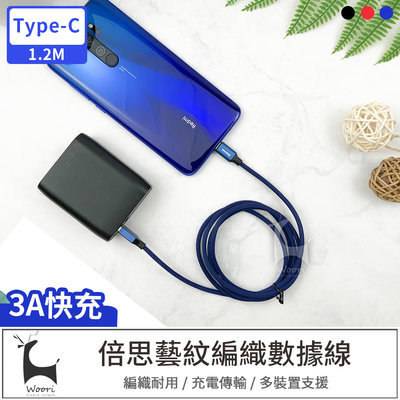 Baseus Type-c USB-C編織傳輸線 安卓手機充電線 3A快充線 抗拉防纏 不易斷 適用 華為、小米、三星