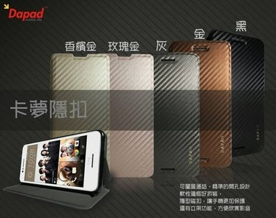 Dapad 卡夢皮套 ASUS ZenFone 3 Max ZC520TL 5.2 吋卡夢隱扣側掀式 皮套 保護套 軟套