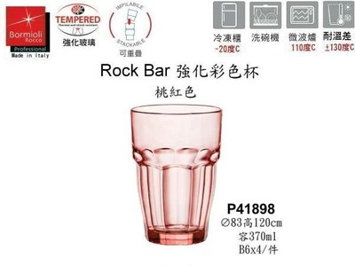 Drink eat 器皿工坊 Bormioli Rocco酒杯Rock Bar強化杯370ml/桃紅(1入)-v夏季促銷
