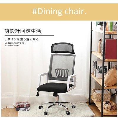 【多瓦娜】DIY桐村護背電腦椅 三色 905
