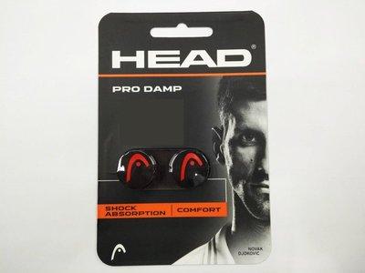 宏亮 含稅附發票 HEAD 網球拍 避震器 避震粒 PRO DAMP 非BABOLAT WILSON 285515