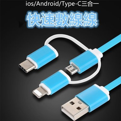 多功能三合一充電線 蘋果 安卓 充電器 Type-C 手機傳輸充電線 傳輸線 手機數據線 iphone 小米 三星通用