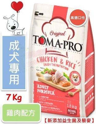 ♡寵物萌萌噠♡【免運】TOMA-PRO 新優格成犬-高適口性配方(雞肉+米)狗飼料 7KG