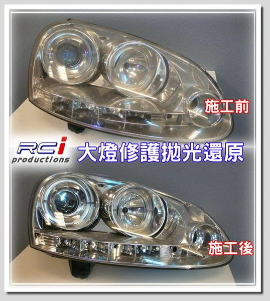 RC HID 大燈美容 拋光 刮傷霧化還原 CRV CAMRY ALTIS W211 WISH YARIS FORTIS