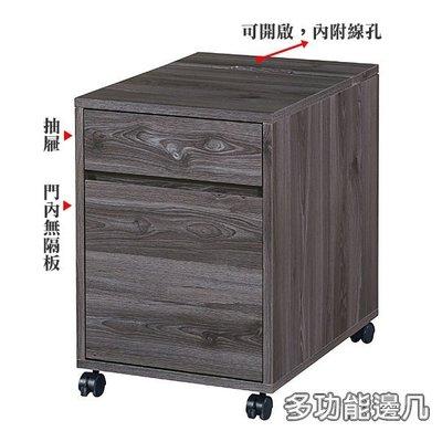 【水晶晶家具/傢俱首選】CX1367-5 艾克利40×57cm黑桐木功能小邊几~~New arrival