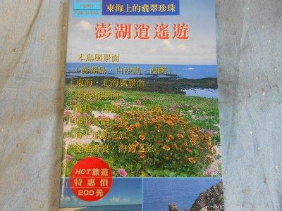【宜蓁書坊】-旅遊-*東海上的翡翠珍珠-澎湖逍遙遊*林鈺琇著共1本 A2