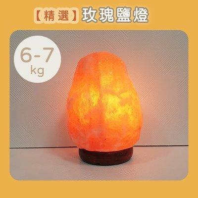 【最低價】精選鹽燈 玫瑰鹽燈 6-7KG 贈底座電線組  現貨隨機快速出貨