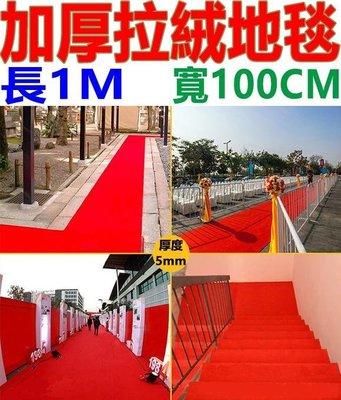【5毫米超厚地毯】100CM寬 1M長 [紅色、綠色、灰色、藍色]可選 婚禮結婚宴席婚慶開幕餐廳滿月派對活動參考