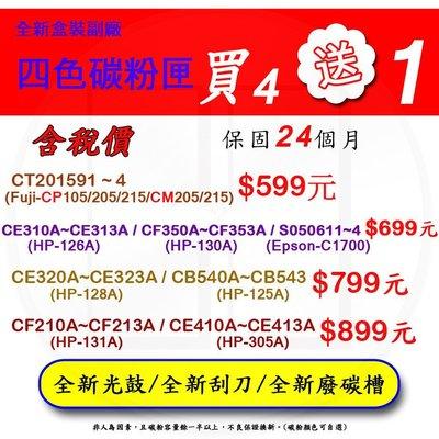 ☆板橋批發☆含稅 板橋 保固24個月 HP副廠碳粉匣(131A) CF210A/CF211A/CF212A/CF213A