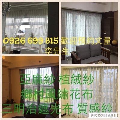 小木屋 窗簾設計 汽車旅館 窗簾設計 台北 桃園 新竹