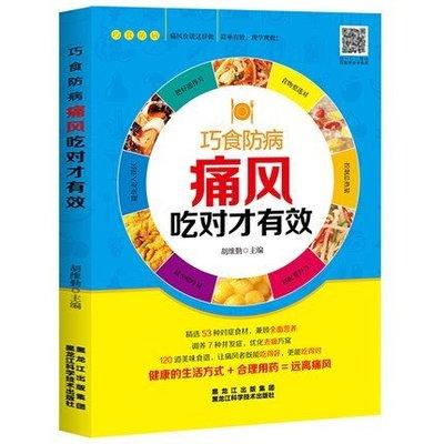 正版 巧食防病 痛風吃對才有效 養生食譜指導書籍 痛風食物指南食譜書籍 痛風書籍養生書籍大全 營養食譜食療養生保健百科大全
