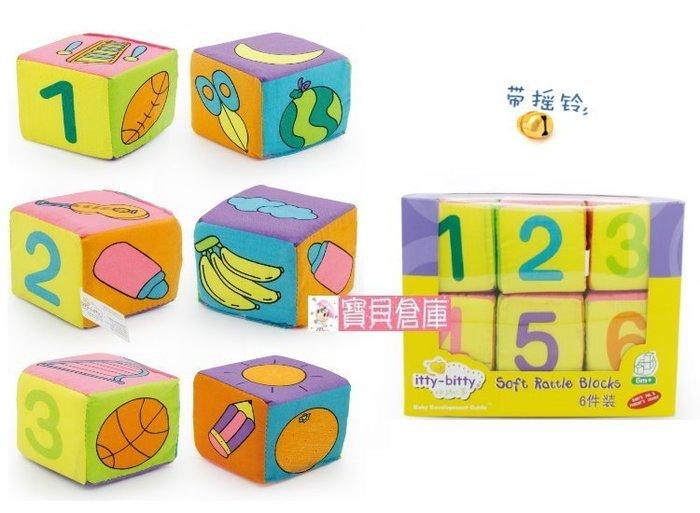 寶貝倉庫~伊詩比蒂布積木~嬰兒玩具~益智軟積木~內置搖鈴~玩耍中學習~7cmx7cm~6件~紙盒裝