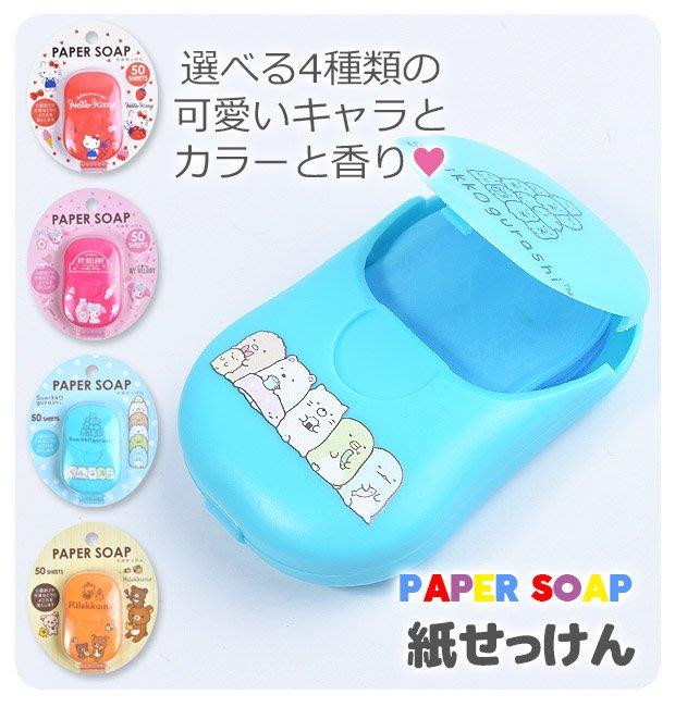 (現貨在台)日本正品Sanrio 三麗鷗 攜帶式 紙肥皂 角落生物 美樂蒂 凱蒂貓 Hello kitty 50入