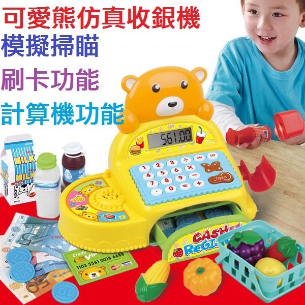 可愛熊超市收銀機~仿真有趣刷卡機+掃瞄器~計算機真的可以計算喔~聲光版~家家酒玩具◎童心玩具1館◎