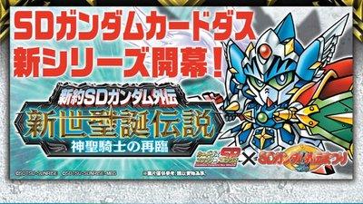 全新 魂限 啡盒 Premium Bandai 新約SD高達外傳 新世聖誕傳說 神聖騎士的再臨 Carddass (普通咭32種、稜鏡閃咭16種) Gundam