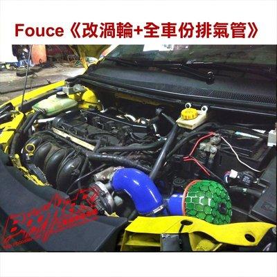 ◄立展進排氣BoosteR►FOCUS《改渦輪 頭段 方派 中尾段》可依需求度搭配渦輪週邊設備,並整合引擎室內空間改裝