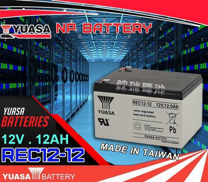 鋐瑞電池=湯淺YUASA電瓶(REC12-12 12V12AH) NP12-12 WP12-12 電動腳踏電池
