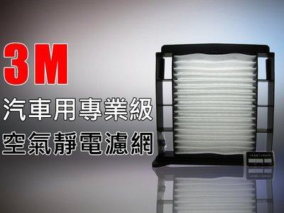 《達克冷光》3M 汽車冷氣靜電濾網 適用車種:賓士 W124 E系列 93~95 靜電棉 (一台2片)