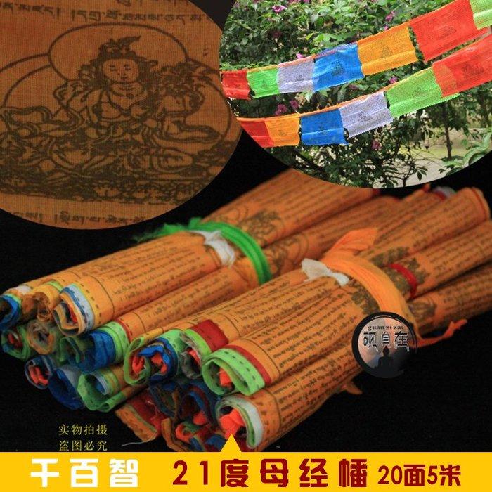 聚吉小屋 #21度母觀自在佛教用品經幡經旗風馬旗祈福天馬旗 20面5米