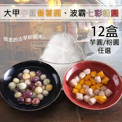 【一等鮮】大甲芋圓番薯圓300g/波霸七彩粉圓250g任選12盒〈300g/250g/盒〉