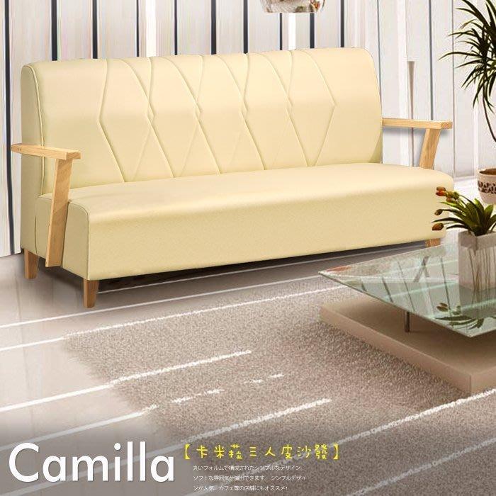 【UHO】WF-C63 卡米菈 輕生活 三人座沙發 (腳椅需另購)